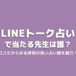 LINEトーク占い