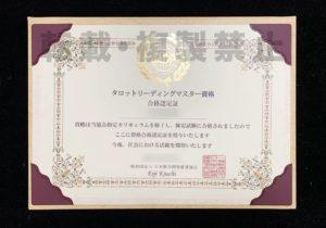 タロットリーディングマスター資格合格認定証