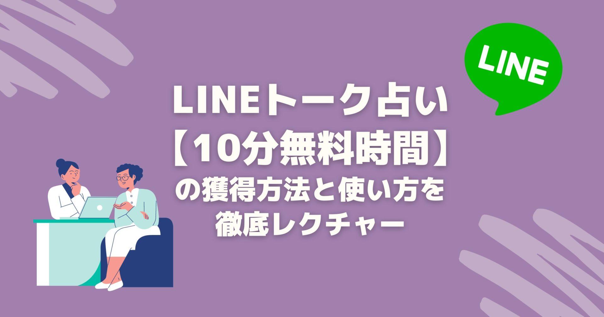 lineトーク占い無料
