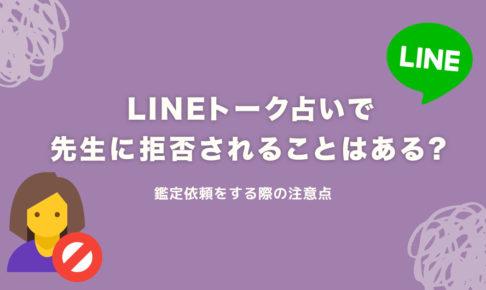 line拒否