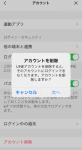 line削除