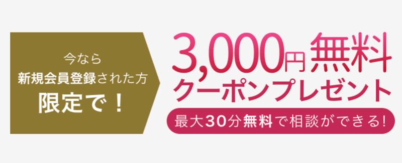 3000円無料クーポン